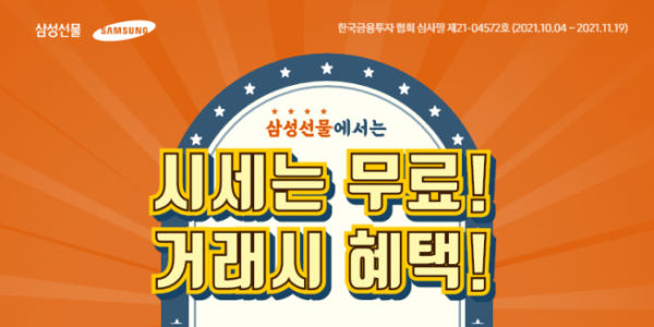 ▲자료제공=삼성선물