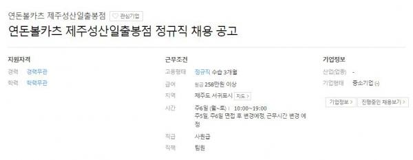 ▲연돈볼카츠 제주성산일출봉점 구인 공고. (구인구직 사이트 '잡코리아' 캡처)
