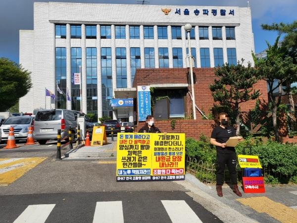 ▲14일 오전 10시 30분경 서울 송파경찰서 앞에서 아쉬세븐 투자 피해자측이 기자회견을 진행하고 있다. (이난희 수습기자 @nancho0907)