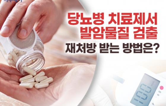 [헬스로그] 당뇨병 치료제서 발암물질 검출…재처방 받는 방법은?