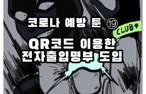 [코로나 예방-툰⑲] QR코드 '전자출입명부' 6월 10일 전국 도입