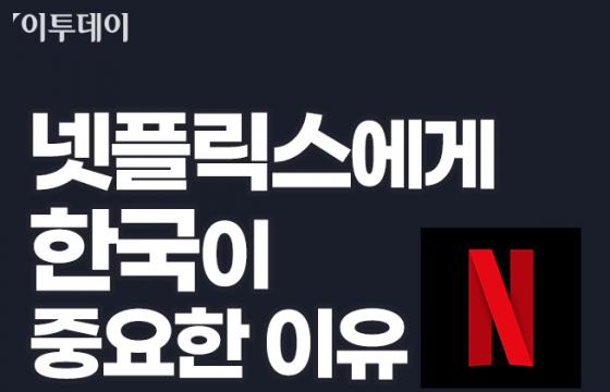 [인포그래픽] 넷플릭스 '아시아 시청순위' 싹쓸이한 한국 드라마