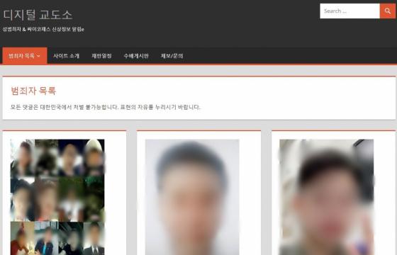 '범죄자·가해자 30년 가둔다'…디지털교도소의 등장