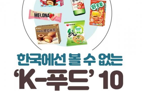 [인포그래픽] 한국에선 볼 수 없는 'K-푸드' 10