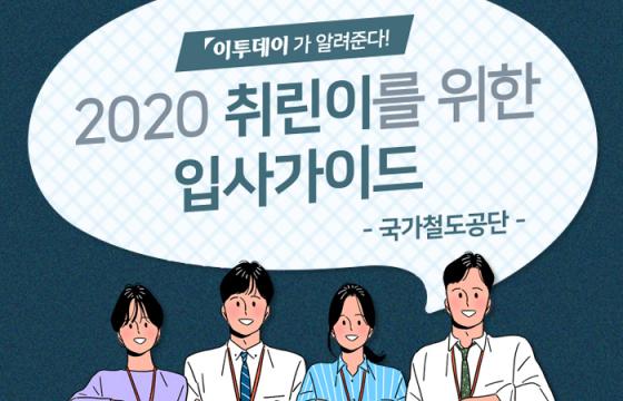 [취린이 입사가이드⑪] '국가철도공단' 채용 합격가이드