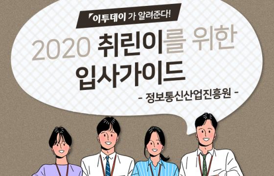 [취린이 입사가이드] '정보통신산업진흥원' 채용 합격가이드