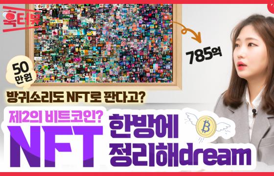 [훅터뷰] 제2의 비트코인? 대체불가능토큰 'NFT' 한방에 이해하기